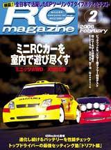 RC MAGAZINE ( 2月號 )