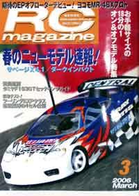 RC MAGAZINE ( 06/3月號 )