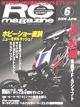 RC MAGAZINE ( 06/6月號 )