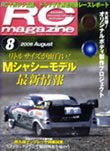 RC MAGAZINE ( 06/8月號 )