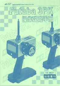 3PK 中文操作手冊