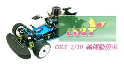 COLT 1/10 小油車