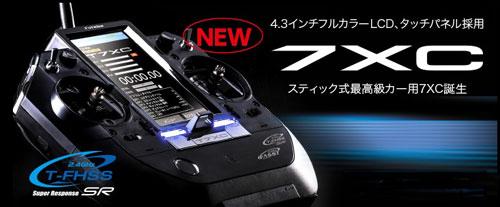 FUTABA 7XC 2.4G高階彩色顯示車用板控