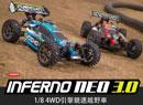 KYOSHO 33012T1 1/8 GP 鬼王 Inferno NEO 3.0 引擎大腳車RTR