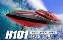 SKYTECH H101 2.4G 高速快艇RTR