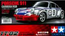 TAMIYA 58571 Porsche 911 Carrera RSR 1/10 四驅電動房車套件(TT-02)
